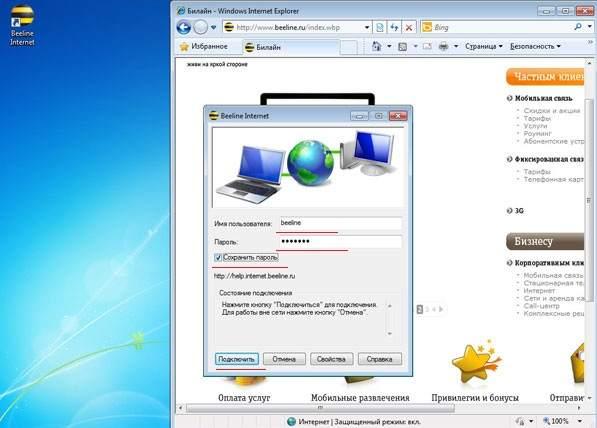 Настройка интернета Билайн-2