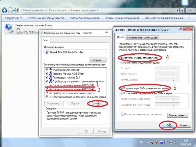 Настройка интернет Билайн на Виндовс 7