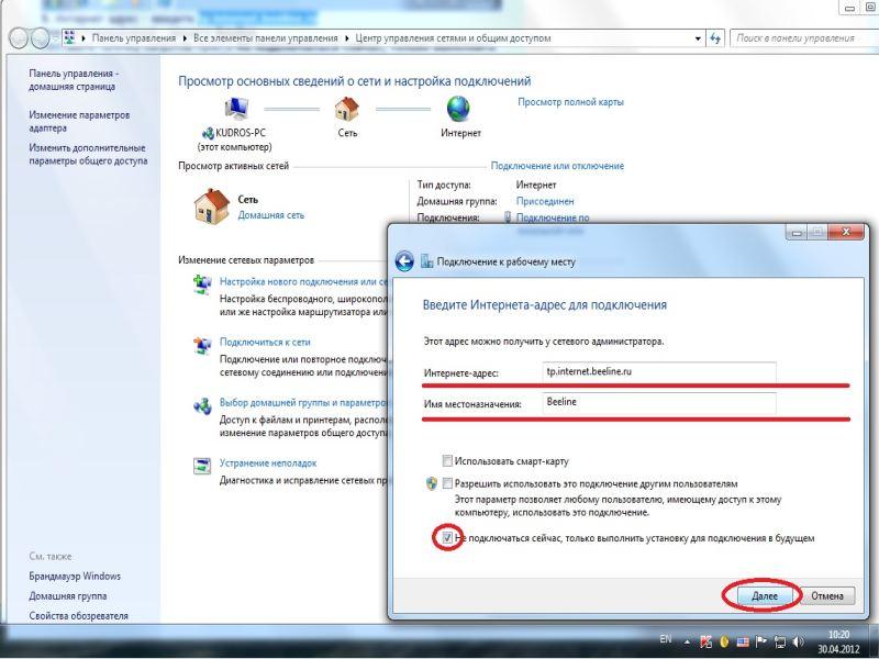 Настройка vpn для Билайн на Виндовс 7