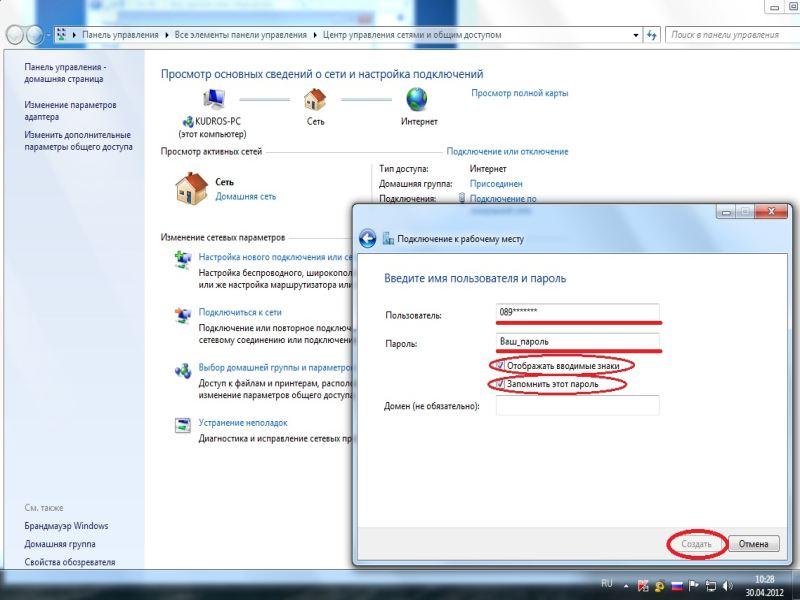 Настройка vpn для Билайн windows 7