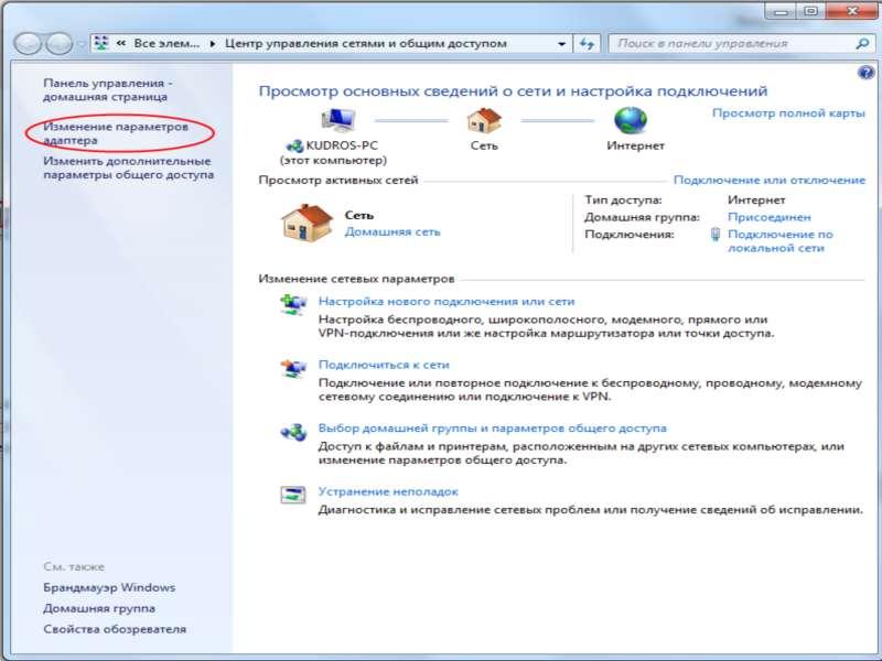 Настройка vpn подключения Билайн на window7