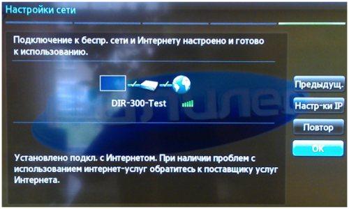 Wi-Fi Соединение Смарт ТВ