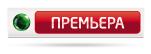 Телеканал НТВ Плюс Премьера нателевидении от Билайн