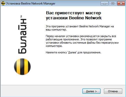 Программа для настройки Билайн интернет