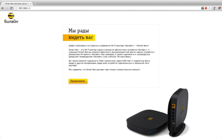 Beeline-smart-box