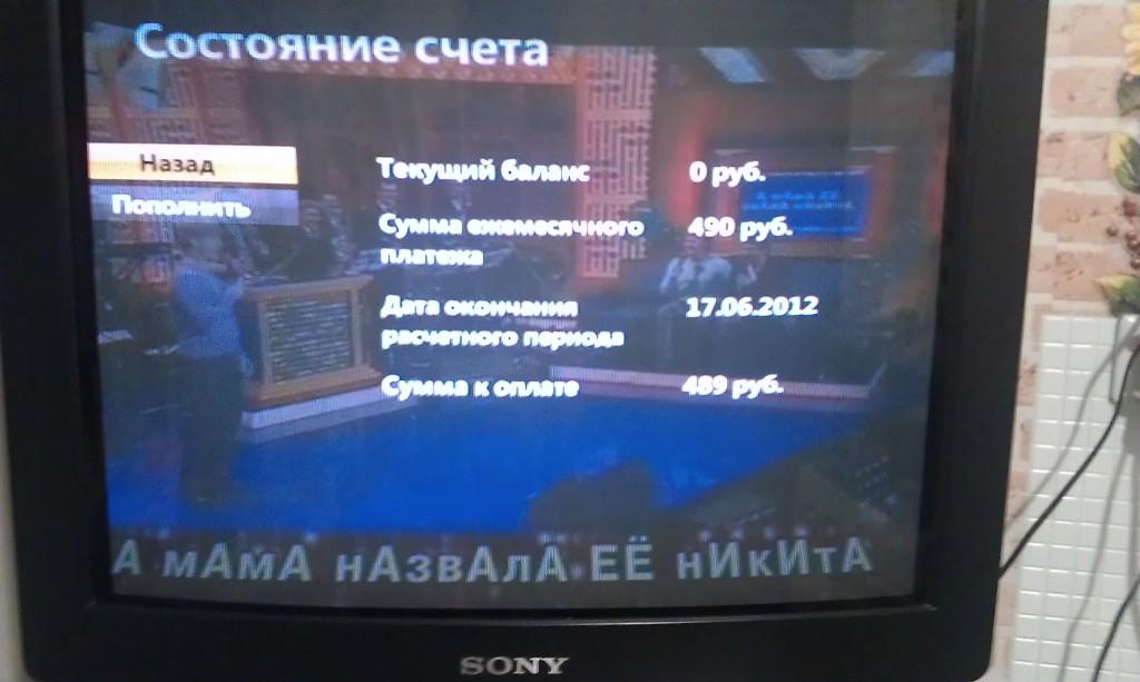 Настройка Билайн ТВ