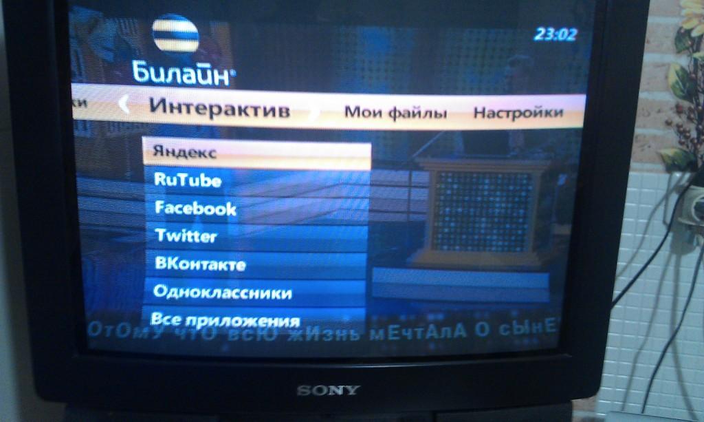 телевидения Билайн ТВ