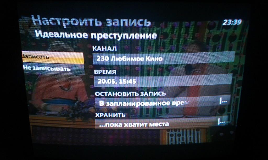 Настройка телевидения Билайн