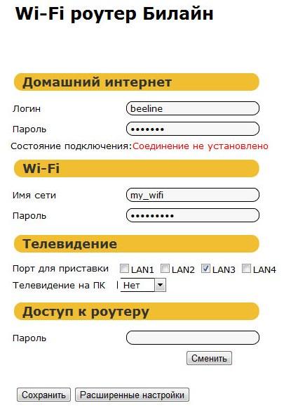 Настройка маршрутизатора DIR 300