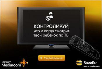 http://goodtarif.ru/wp-content/uploads/2012/10/IPTV_control.jpg