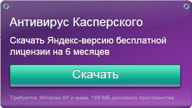 Скачать бесплатный антивирус Касперского с Билайн