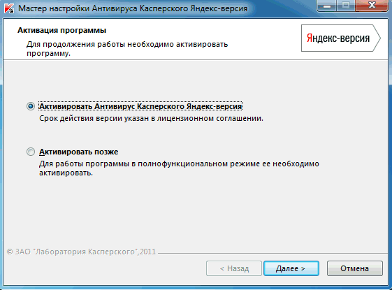 Активация Касперского от Яндекса