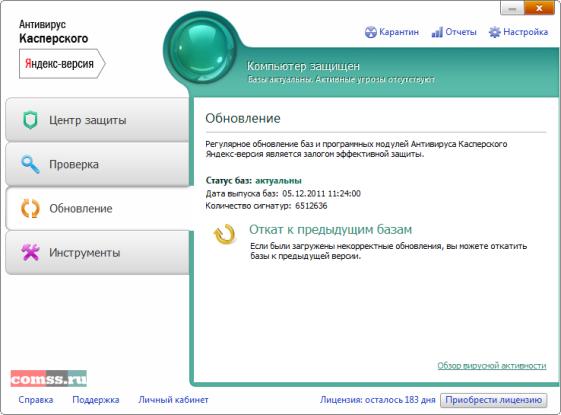 Обновление Касперский Яндекс