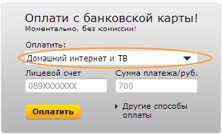 Билайн оплата банковской картой