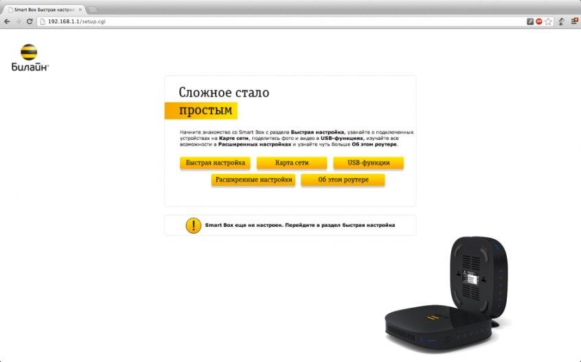 nastroika-smart-box-3