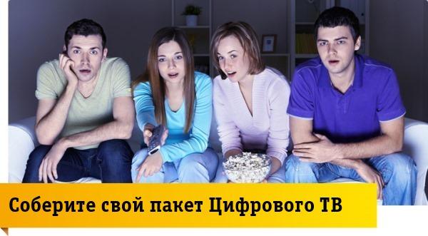 Дополнительные каналы Билайн ТВ
